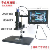 HD VGA Electron Microscope Industrial CCD Camera Jewelry PCB Mobile Phone Maintenance Inspection Identification Magnifier