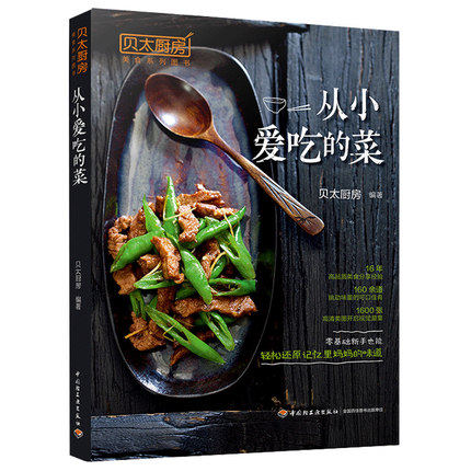 Chinese Cooking Food Classic Dishes  Book For Favorite Food Since Childhood