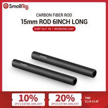 SmallRig 15mm Carbon Fiber Rod 15cm 6 Long for 15mm Rod Light Weight Support System DSLR Camera Rig   1872 (Pack of 2)