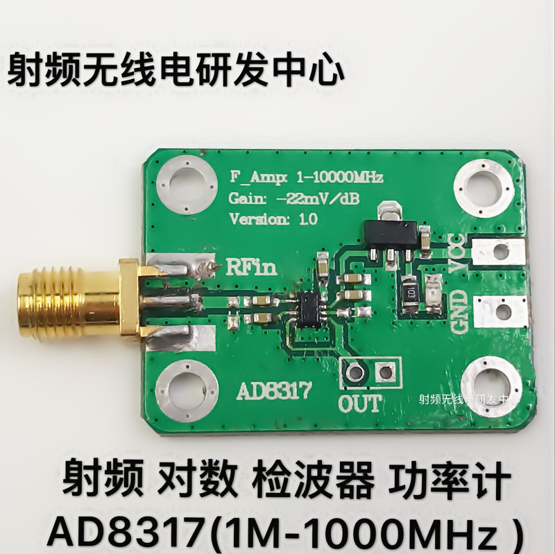 AD8317 RF Log Detector Power Meter 1M---10000MHz
