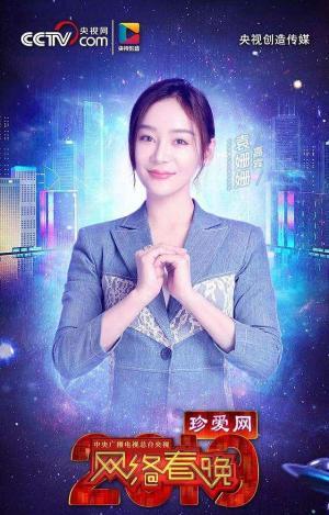 2019年央视网络春晚