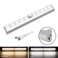 Pir モーションセンサーライト usb 充電式ランプ 10 led キャビネットライト下カウンタークローゼット照明磁気スティックの夜にライト