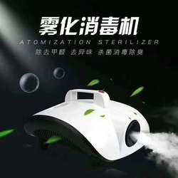 Горячая Распродажа 2020 Дезинфекция машина для тумана Портативный стерилизатор распыления 1500 Вт белый цвет в наличии для быстрой доставки