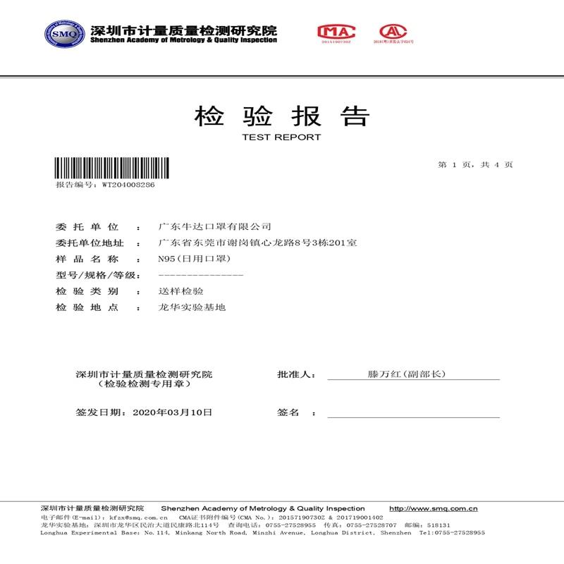 N95检测报告-1_page-0001