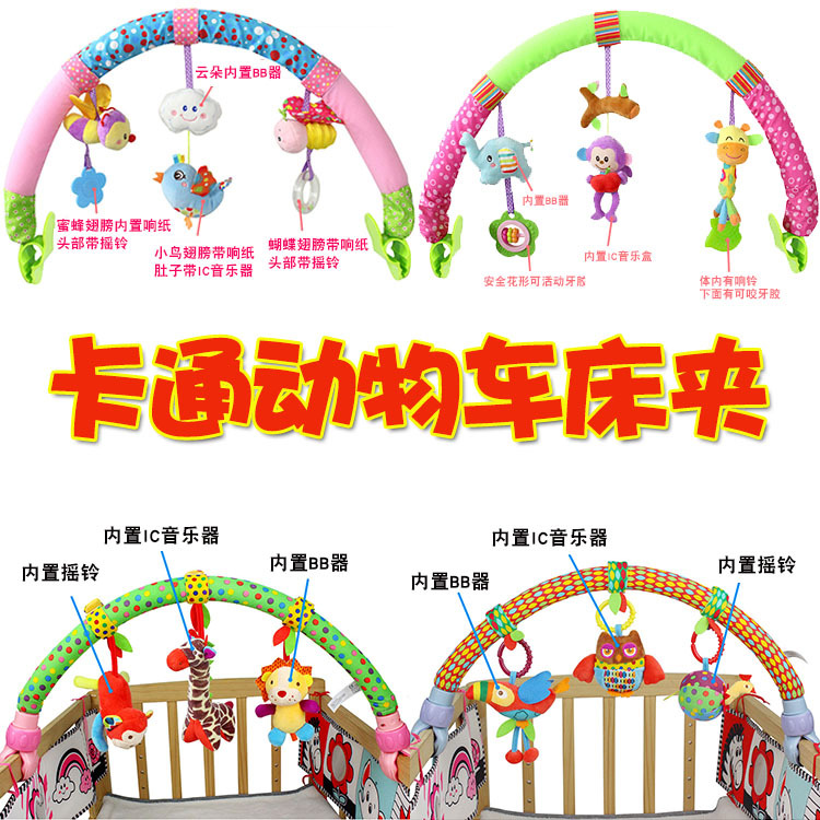 Bed Clip Hanging Bell Baby Trolley Pendant Music Seat Stroller Toy Rack BB Wind Chime Toy Bracket