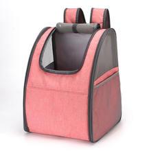 Розовая панорамная воздухопроницаемая сумка для питомцев складной