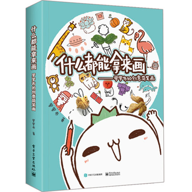 Anything Can Be Used To Draw Creative Stick Figure Adult Entry Comics Tutorial Book Color Lead Painting Entry Book