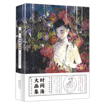 Shi Jian Hai Art Collection Book illustration Artwork Comic Cartoon Vintage Ancient Characters Painting Collection Drawing Book