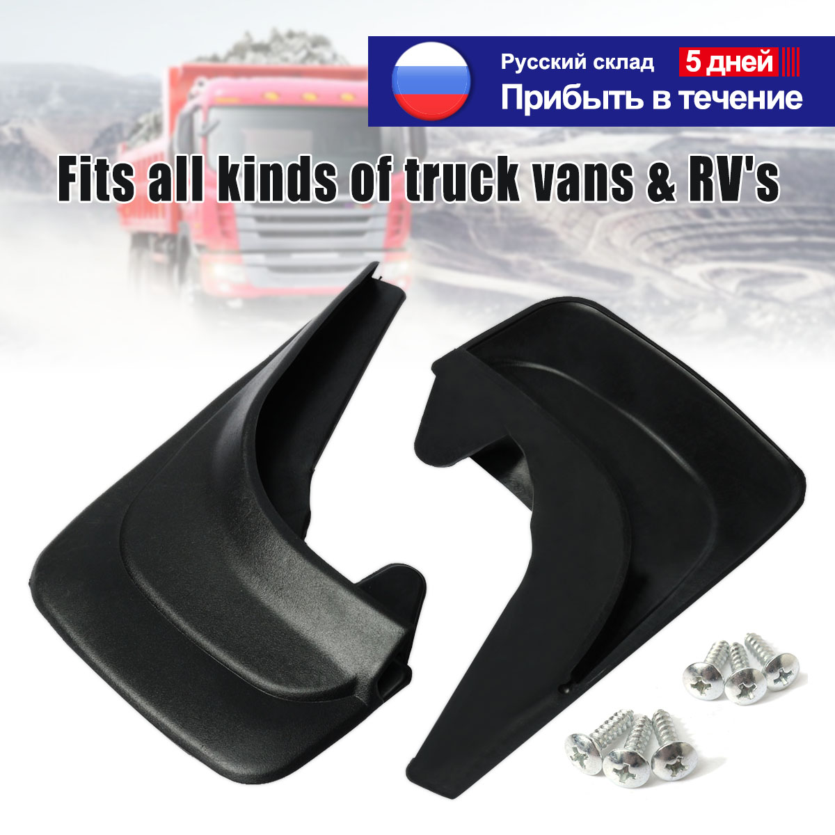 Universal Front Rear Car Truck Van Mud Flap <font><b>Mudflaps</b></font> For Peugeot /FIAT /Citroen /<font><b>VW</b></font> /AUDI image