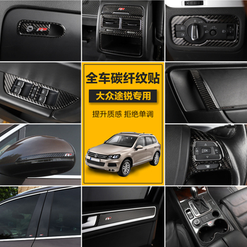 Car Accessories High-quality ABS carbon fiber interior trim sequins, dashboard trim For Volkswagen touareg 2011-2018,Car-Styling