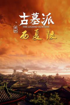 古墓派:揭秘西夏陵