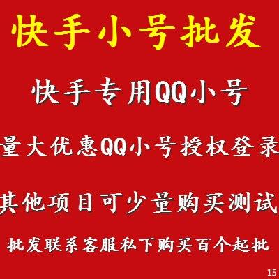 快手小号批发,快手小号购买,快手授权QQ小号/快手专用QQ小号/量大优惠QQ小号授权登录/其他项目可少量购买测试