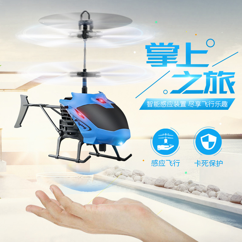 Phyllis Good D715 Helicopter Sensing Airplane Three Seconds Start Compatible Remote Control Drop-resistant Charging Square CHILD