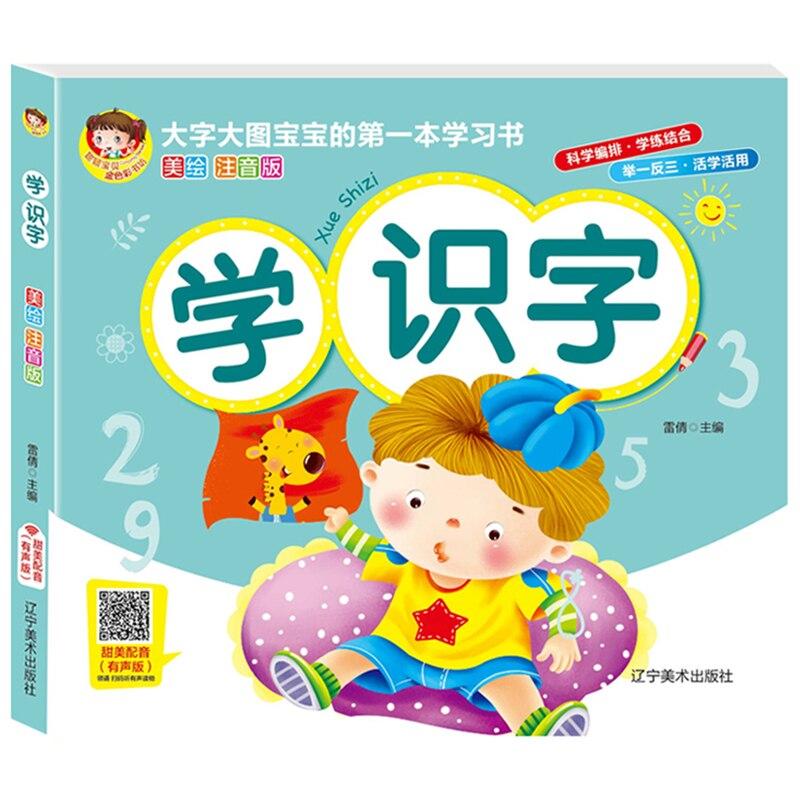 Обычно слово детских дошкольных грамотности чтения книги от 3 до 7 лет Детское узнать китайские иероглифы пиньинь обучения King книги