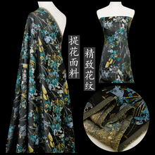 Exquisite pattern jacquard fabric fashion garment fabric sewing materials for DIY fursuit  satin dress and dress with embroidery