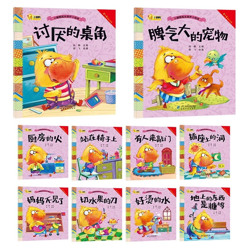 Douyin Recommended Children EQ Picture Book 1-3-6-Year-Old Mood Management And Character Training Baby Bedtime Story Book