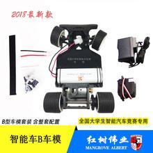 The Fourteenth Freescale B Car Model New B Car Model 2018 Car Model Camera Group B2 Car Model cheap