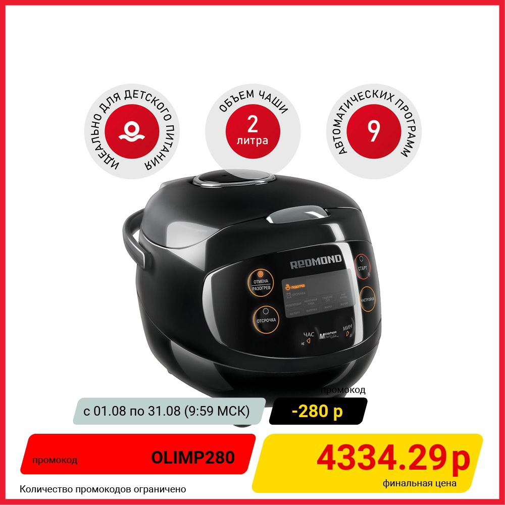 רדמונד RMC-03 multicooker שחור Multicooker