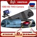 Автомобильный видеорегистратор, Автомобильный видеорегистратор, зеркало FHD 1080P, 4,3 дюйма, двойной объектив с камерой заднего вида, Автомобил...