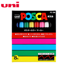 UNI POSCA PC 3M Werbung Paint Marker Pen 8/15 Farbe Boxed Permanent Marker Stift 0,9 1,3mm