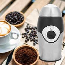 Электрическая кофемолка 300W мощный фасоль специи семян трав, орехов, злаков зерно кофе в зернах шлифовальный станок ЕС Plug 220В