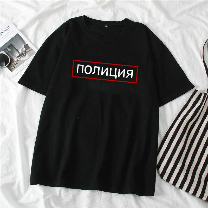 ロシア警察手紙大サイズ tシャツカジュアルヴィンテージパンク原宿ヴィンテージ女性半袖ルーズヒップホップイン tシャツ
