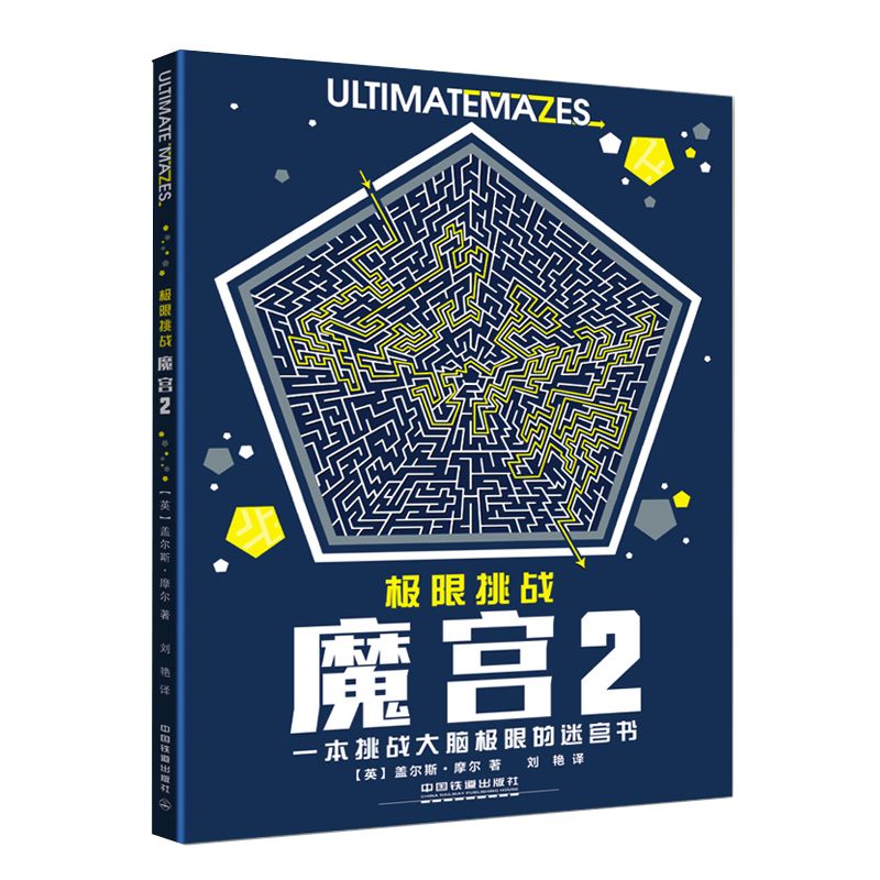 New Ultimate Mazes Challenge Connection Coloring Book Memory Attention Development Coloring Book