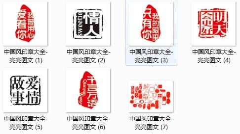 ps素材-中国中国风印章大全素材