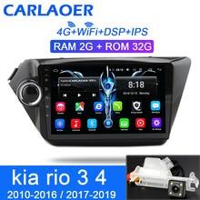 Автомагнитола для KIA RIO 3 4 2010 до автомобильный Android мультимедийный видео плеер навигация gps Bluetooth Авторадио Стерео 2 din
