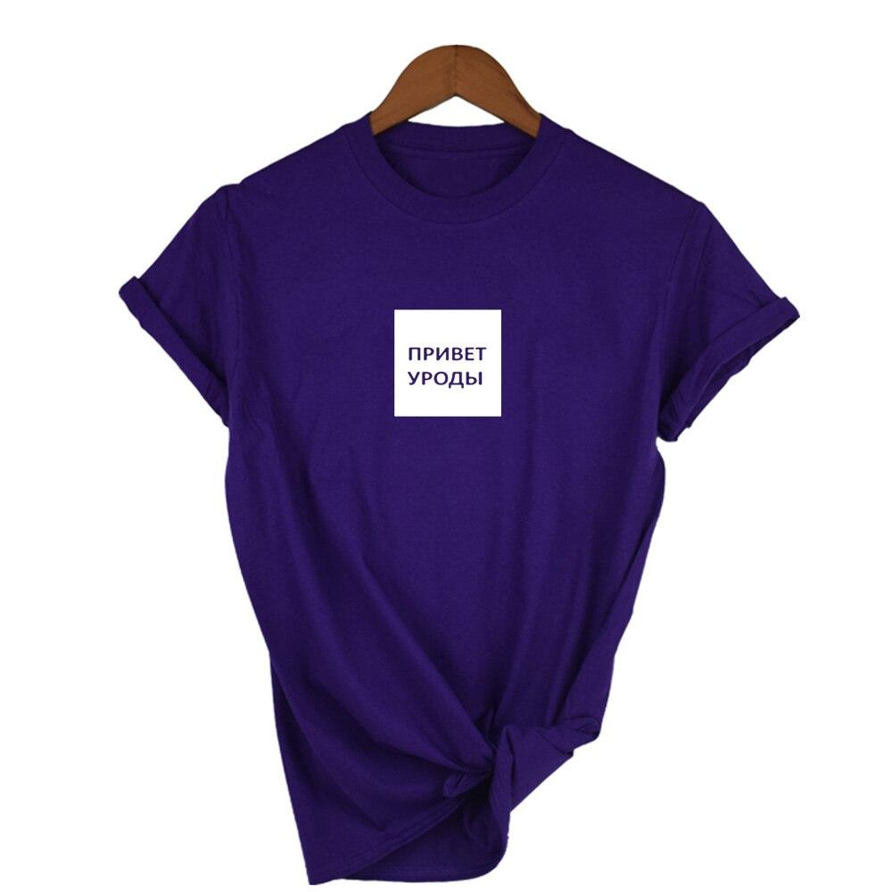 Female T-shirt Russian Inscription Hi Freaks T Shirt Vogue Tee Shirt Harajuku Kawaii Summer Tumblr Quotes Tshirt Streetwear 4