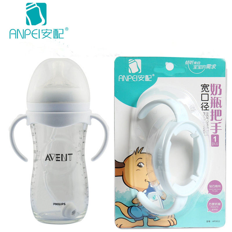 Suitable for AVENT wide-bore glass bottle handle natural native plastic handle accessories 3