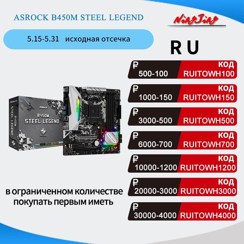 ASROCK B450M сталь Легенда микро-atx корпус AMD B450 DDR4 3466 +(OC) МГц M.2 USB3.1 Новый Max-64G двойной канал разъем AM4 материнская плата