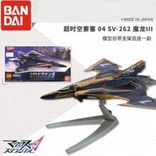 Bandai 1:144 skala modelu Macross 04 SV 262 smoka 3 08 VF 31F Siegfried fighter 10 SV 262BA powietrza model robota