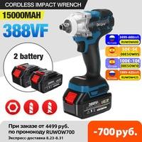 388vf 520N.M Bürstenlosen Cordless Elektrische Schlagschrauber Power Werkzeuge mit 15000Amh Li Batterie + LED licht Anzupassen zu Makita batterie