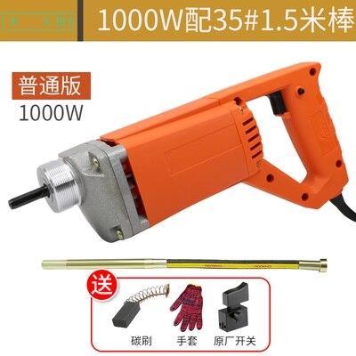 Tools : 220V hand-held concrete vibrator 1-4M vibrating spear industrial portable plug-in vibrator concrete vibrator