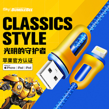 iSky MFi Cable for iPhone Bumble Bee Version