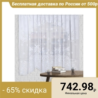 Kitchen curtain with curtain tape, width 285 cm, height 167 cm, color white