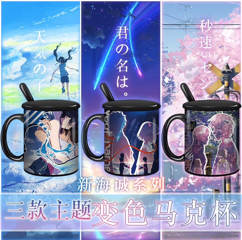 Anime Weathering With You Tenki No Ko Your Name. Water Cup Mug Cup Discoloration Porcelain Cup Spoon+Cup Lid Cosplay Cute Gifts