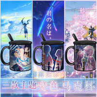 Anime wietrzenie z tobą Tenki no Ko twoje imię. Kubek wody kufel kubek przebarwienia kubek porcelanowy łyżka + pokrywka na kubek Cosplay urocze prezenty