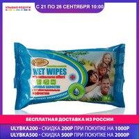 Wet Wipes Vestar 3120551 Beauty Health Sanitary Paper papers wipe napkin napkins doily doilies serviette Улыбка радуги ulybka radugi r ulybka smile rainbow косметика