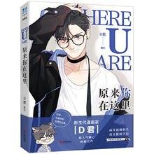 Здесь вы книжка комиксной фантастики d jun работает комиксный