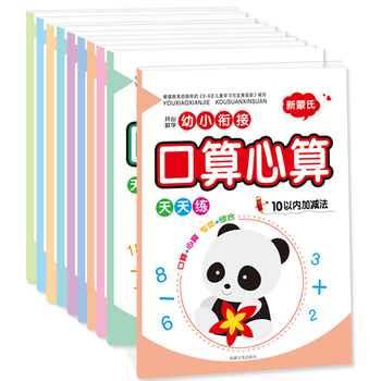 10pcs Kids Children Mathematics Math Exercise Book for Addition and subtraction within 10/20 / 50/100