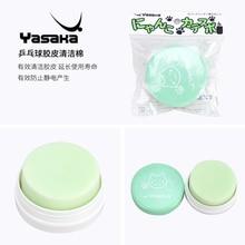 Eraser Rubber Racket-Game Table-Tennis Yasaka Clean To Washing Use-For
