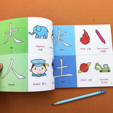 Preschool Literacy Learn Chinese Language for Kid Baby Enlightenment Learning Book Education Age 3-6 Chinese and English Reading(China)