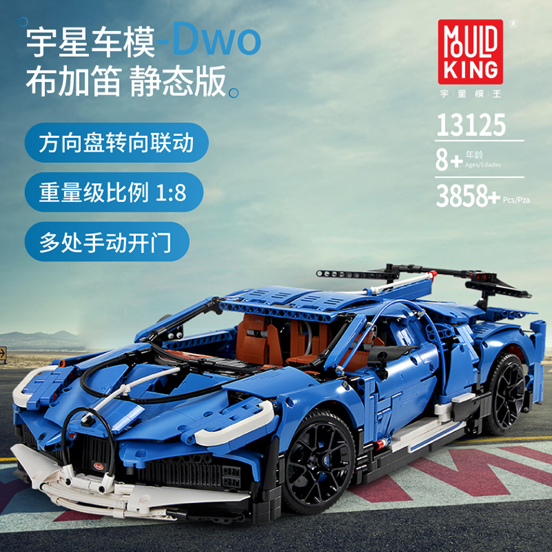 MOC Technic Car Series Bugattis Chiron Model Fit Lepining 20086 Model Kit Building Blocks Bricks Kids Toys Compatible with <font><b>42083</b></font> image