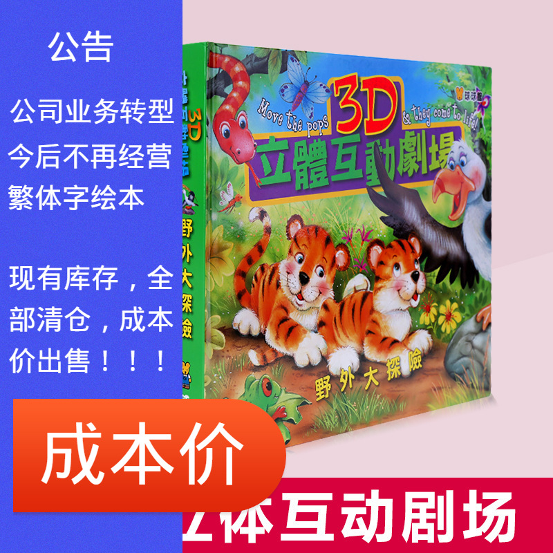 Ball Arena Traditional Chinese Characters Children's Books 3D Pop-up Book Interactive Theater 2-3-6-Year-Old Children Early Chil