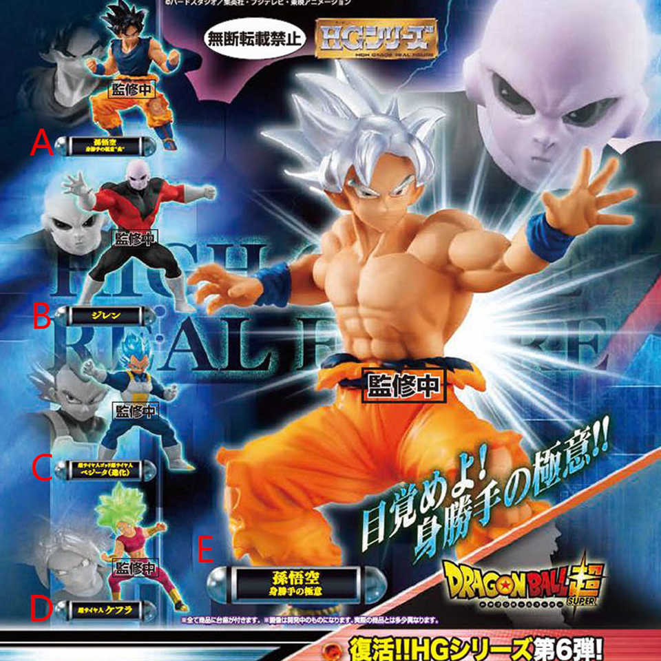 Jiren BANDAI Gashapon Dragon Ball Z HG 06 Ultra Instinct Figure