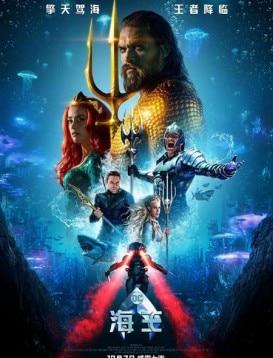 海王(IMAX版)