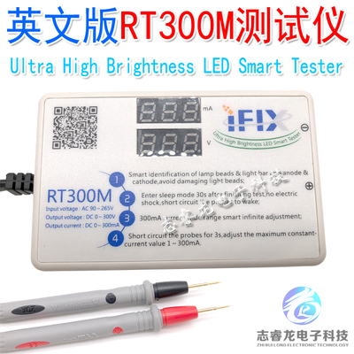 RT300M LED Backlight Tester Free LCD TV Screen LED Backlight Strip Lamp Test Tool