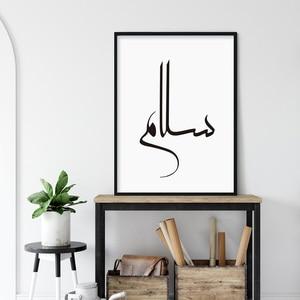 Image 1 - Pintura en lienzo islámica, blanco y negro, caligrafía árabe, Cartel de la paz de Salam, impresión de imágenes artísticas para pared, decoración del hogar para guardería